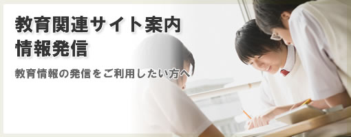 教育関連サイトの案内・情報発信